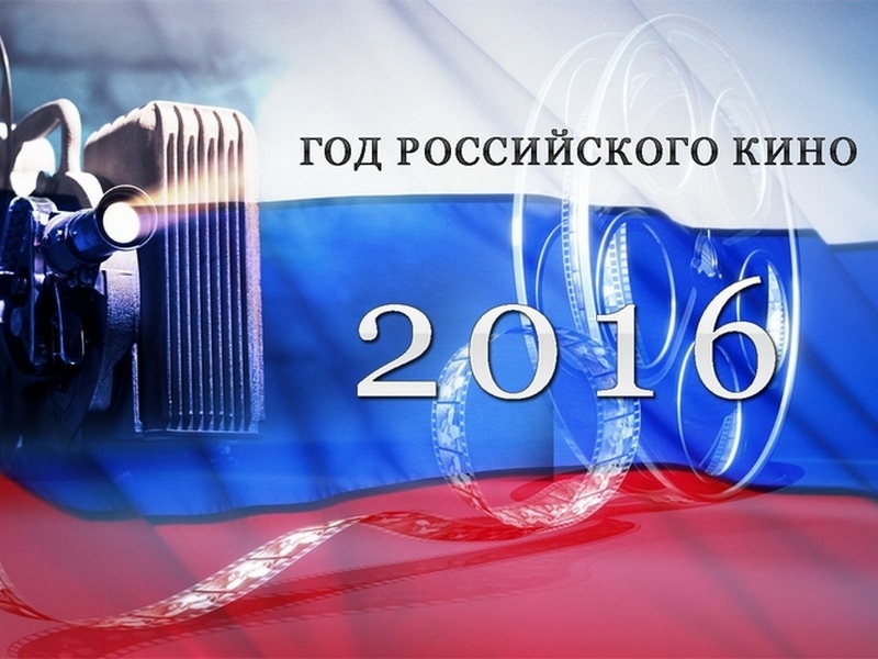 Картинка логотип года кино