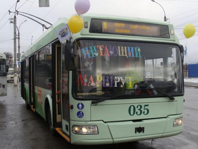 ВКурске пассажирам «Читающего троллейбуса» скажут  об неповторимых  природных памятниках